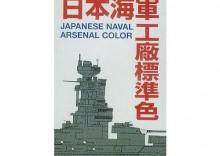 MR.HOBBY Zestaw 3 farb Japanese Naval