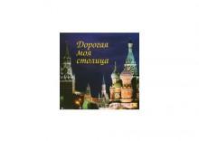 My Dear Capital, Songs Of Moscow